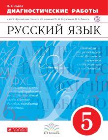 Львов В.В. - Русский язык Диагностика результатов образования 5 кл. (к уч. Разумовской) обложка книги