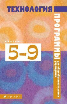 Казакевич В.М., Кожина О.А., Пичугина Г.В. - Технология. 5–9 классы. Программы для общеобразовательных учреждений обложка книги