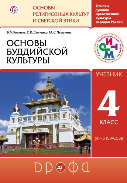 Основы буддийской культуры. 4–5 классы. Учебник