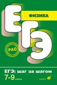 Нурминский И.И. - Физика.ЕГЭ. Шаг за шагом. 7-9кл. (Нурминский) обложка книги