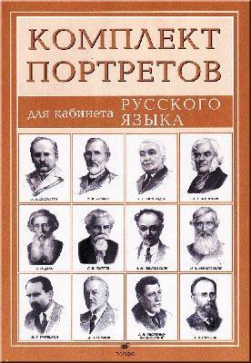 Компл.Портреты писателей для кабинета рус.яз.(12 портр.) Абрамов Ф. А.