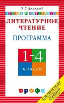 Джежелей О.В. - Литературное чтение.1-4кл. Программа для общеобр.учр.(нов.станд.) обложка книги