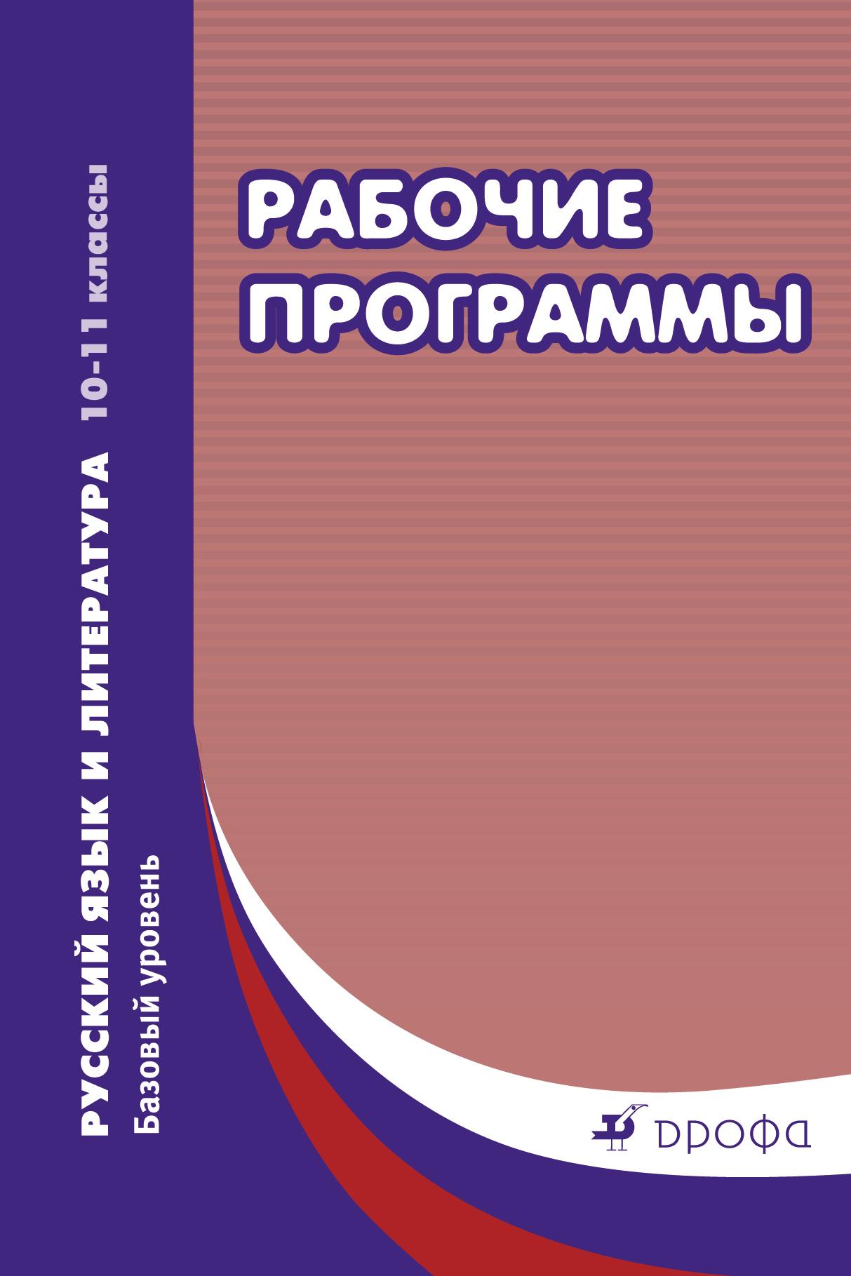 Русский язык и литература. Базовый уровень. 10–11 классы. Рабочие программы