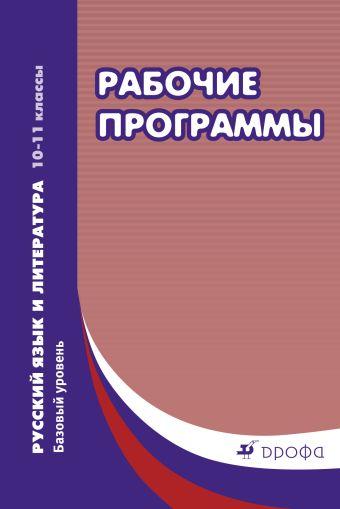 Русский язык и литература. Базовый уровень. 10–11 классы. Рабочие программы Харитонова Е.И. (составитель)