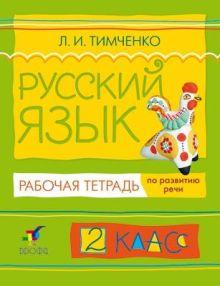 Тимченко Л.И. - Русский язык.2кл.Рабочая тетрадь по развитию речи. обложка книги