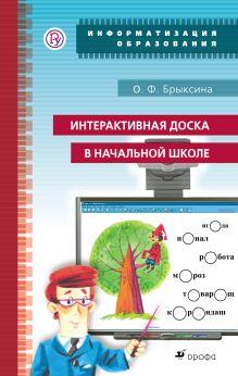 Брыксина О.Ф. - Интерактивная доска в начальной школе. 1–4 классы. Методическое пособие обложка книги