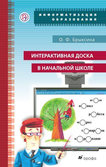Интерактивная доска в начальной школе. 1–4 классы. Методическое пособие Брыксина О.Ф.