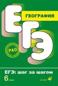 Кирьянова Н.М. - ЕГЭ. Шаг за шагом. География. 6 класс. Учебное пособие обложка книги