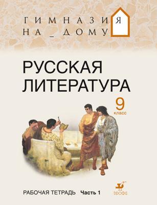 Русская литература. 9 класс. Рабочая тетрадь. Часть 1