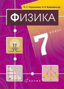 Пурышева Н.С., Важеевская Н.Е. - Физика. 7кл. Учебник. обложка книги