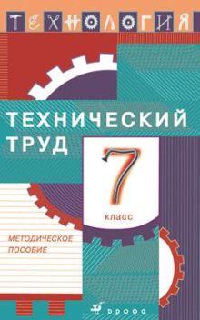 Казакевич В.М, Молева Г.А. - Технический труд.7кл.Метод.пособие. обложка книги
