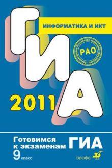 Анеликова Л.А. - Информатика и ИКТ.Готовимся к экзаменам ГИА. (Анеликова) обложка книги