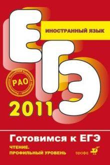 Жарова Р.Х., Дашкина З.С., Рудицер И.С. - Иностранный язык.Чтение. 2-11кл.Профильный уровень.(Жарова,Дашкина) обложка книги