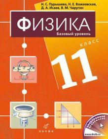 Пурышева Н.С., Важеевская Н.Е. - Физика. Базовый уровень. 11 класс. Учебник + CD обложка книги