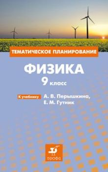 Гутник Е.М. - Физика.9кл.Тематическое планирование.(Гутник) обложка книги