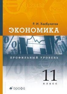 Экономика. Профильный уровень. 11 класс. Учебник обложка книги