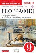 География России.9кл. Раб.тетрадь. (С тестовыми заданиями ЕГЭ)