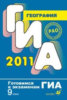 Перлов Л.Е. - География.Готовимся к экзаменам.ГИА. (Перлов) обложка книги