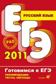 Павлова С.А. - Рус.яз. Готовимся к ЕГЭ. Рекомендации, тесты, образцы (Павлова) обложка книги