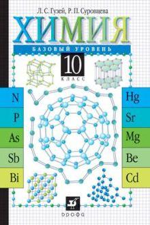 Гузей Л.С., Суровцева Р.П. - Химия. Базовый уровень. 10 класс. Учебник обложка книги
