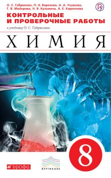 Химия. 8 кл. Контрольные и проверочные работы. обложка книги