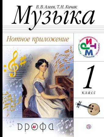 Музыка. 1 класс. Нотное приложение Алеев В.В., Кичак Т.Н.