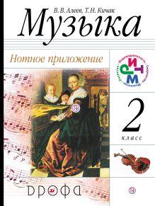 Алеев В.В., Кичак Т.Н. - Музыка. 2 класс. Нотное приложение обложка книги