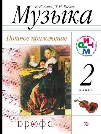 Музыка. 2 класс. Нотное приложение Алеев В.В., Кичак Т.Н.