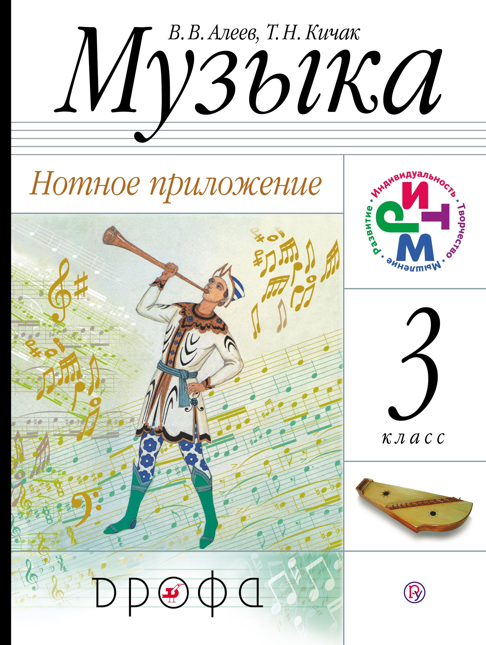 Музыка. 3 класс. Нотное приложение. ( Алеев В.В., Кичак Т.Н.  )