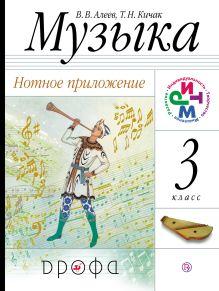 Алеев В.В., Кичак Т.Н. - Музыка. 3 класс. Нотное приложение обложка книги