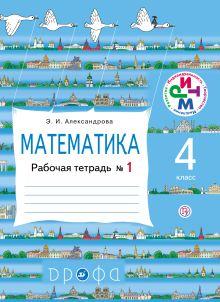 Александрова Э. И. - Математика.4кл.Раб.тетрадь. N1. обложка книги
