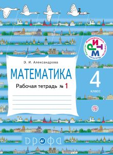 Александрова Э.И. - Математика. 4 класс. Рабочая тетрадь № 1 обложка книги