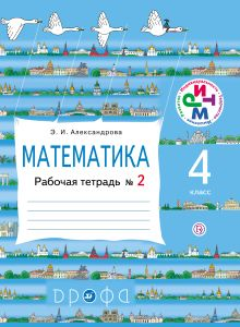 Математика.4кл.Раб.тетрадь. N2. обложка книги