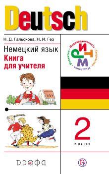Гальскова Н.Д., Гез Н.И. - Немецкий язык. 2 класс. Книга для учителя обложка книги
