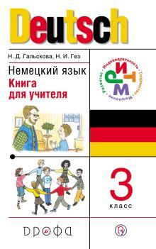 Немецкий язык. 3 класс. Книга для учителя обложка книги