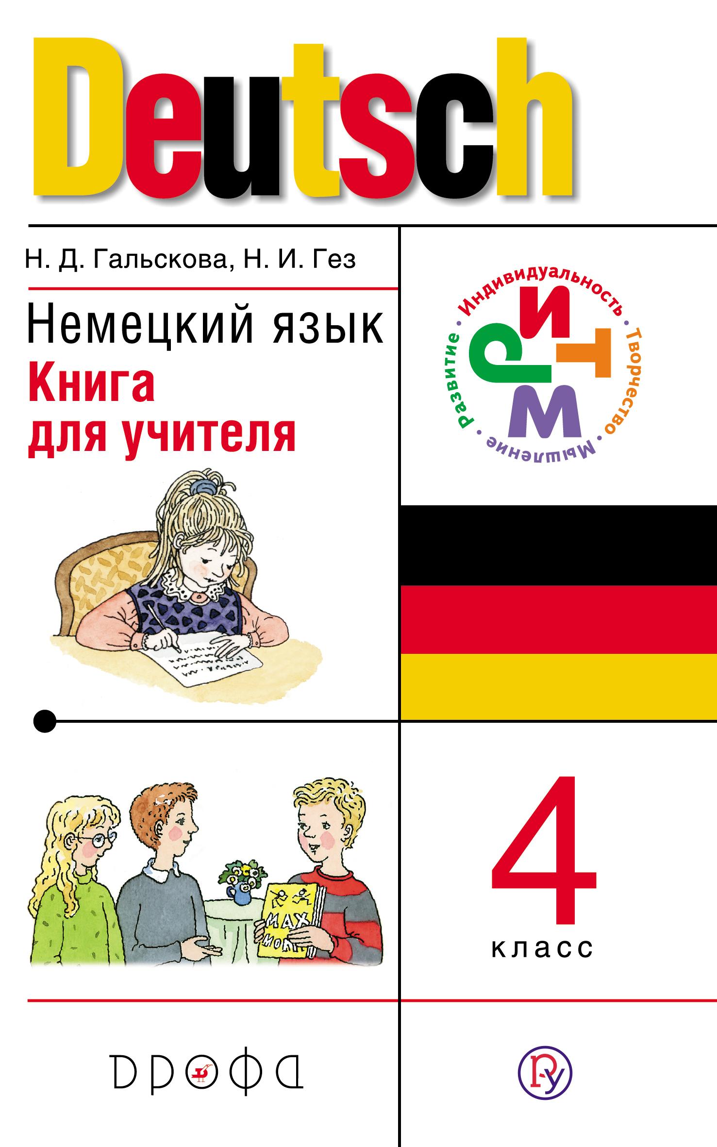 Немецкий язык. 4 класс. Книга для учителя ( Гальскова Н.Д., Гез Н.И.  )