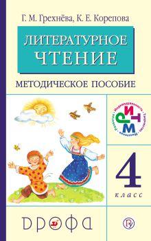 Грехнёва Г.М., Корепова К.Е. - Литературное чтение. 4 класс. Методическое пособие обложка книги