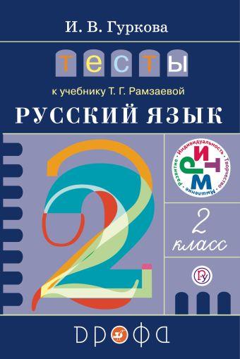 """Тесты к учебнику Рамзаевой """"Русский язык.2кл."""" Гуркова И.В."""