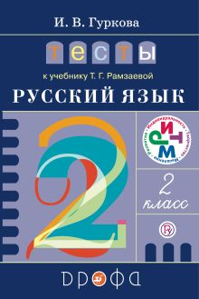 Гуркова И.В. - Тесты к учебнику Рамзаевой Русский язык.2кл. обложка книги