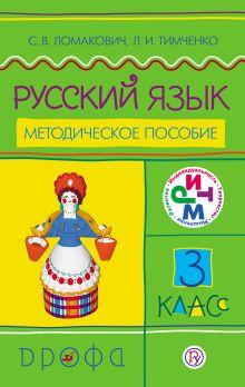 Русский язык. 3 класс. Методическое пособие обложка книги