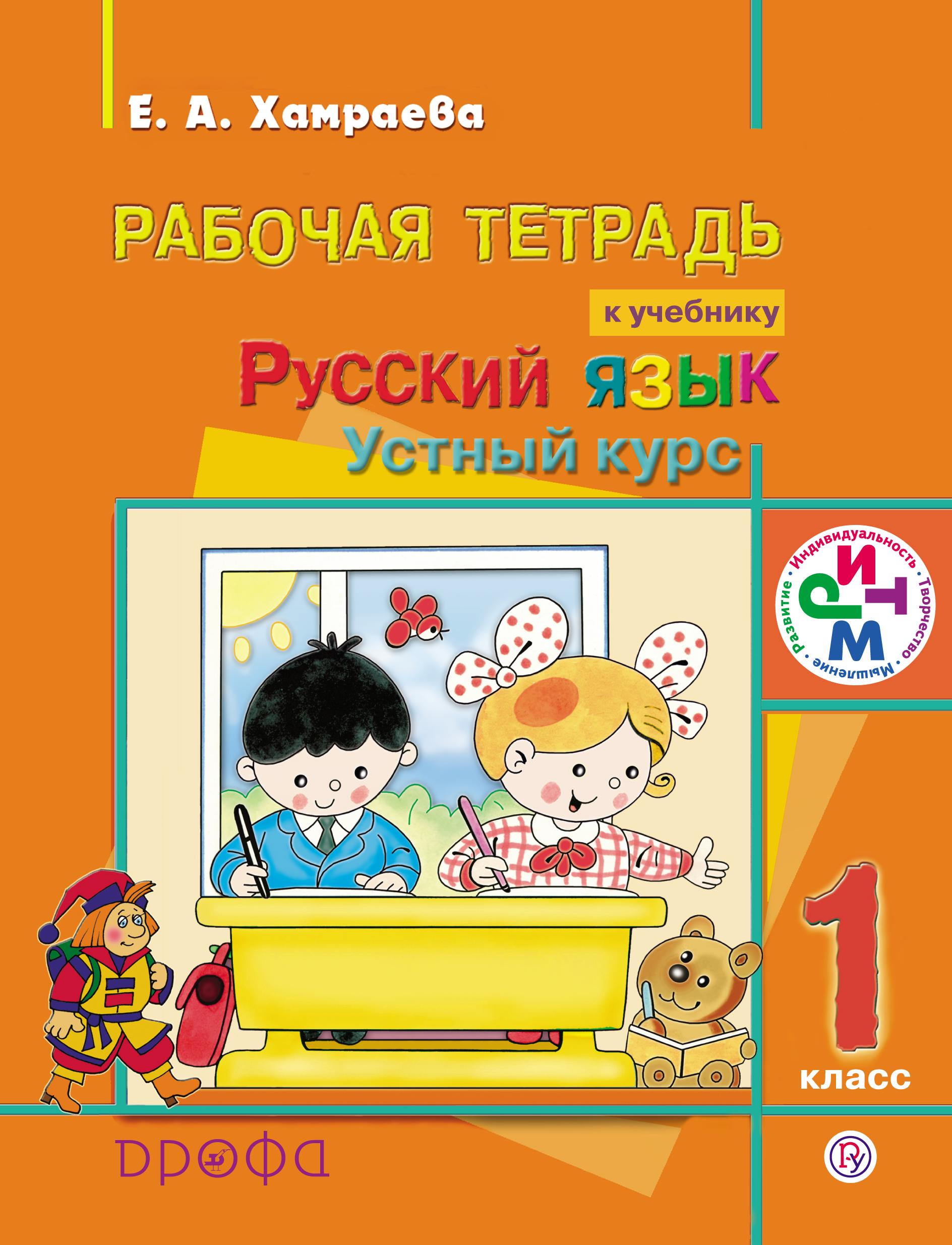 Русский язык. Устный курс. 1 класс. Рабочая тетрадь