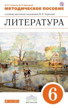 Литература. 6 класс. Методическое пособие обложка книги