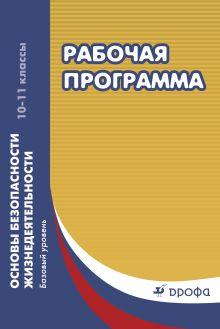 Основы безопасности жизнедеятельности. 10–11 классы. Рабочие программы обложка книги