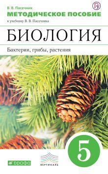 Пасечник В.В. - Биология. Бактерии, грибы, растения. 5 кл. Методическое пособие. обложка книги