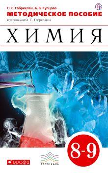 Габриелян О.С., Купцова А.В. - Химия. 8-9кл. Методич.пособие. обложка книги