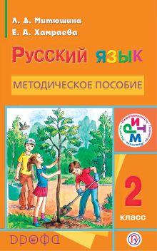 Митюшина Л.Д. - Русский язык. 2 класс. Методическое пособие обложка книги