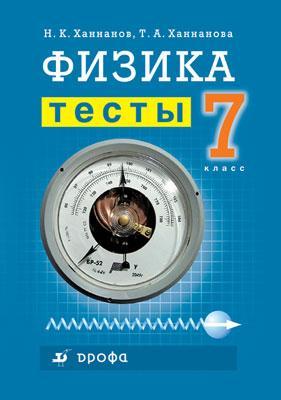 Физика. 7 кл. Тесты. (Ханнанов). Ханнанов Н. К., Ханнанова Т. А.