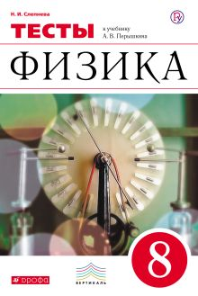 Ханнанов Н.К. - Физика. 8 класс. Тесты обложка книги