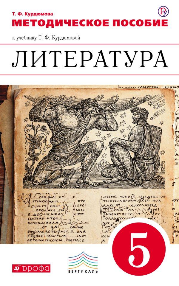 Литература. 5 класс. Методическое пособие Курдюмова Т.Ф.