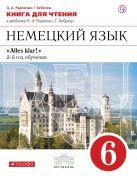 Немецкий язык как второй иностранный. 6 класс. Книга для чтения